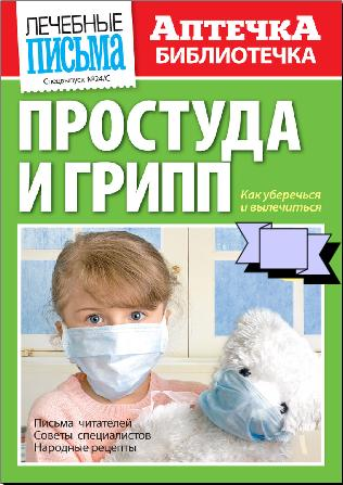 Аптечка-Библиотечка