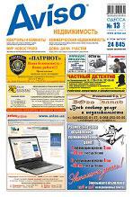 Газета Aviso Ровно