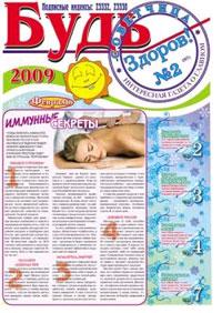 Журнал будь здоров ежемесячное