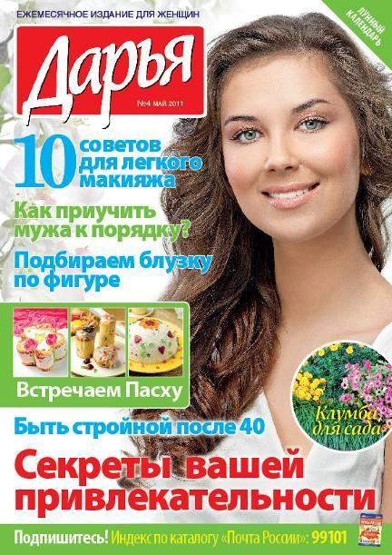 Дарья. Украина
