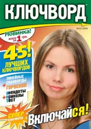 Дарья Ключворд