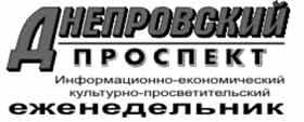 Днепровский проспект