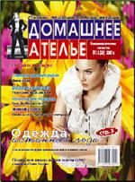 Журнал Домашнее ателье
