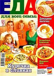 Журнал Еда для всей семьи