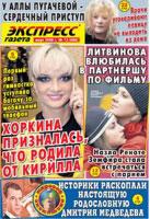 Экспресс-газета Украина
