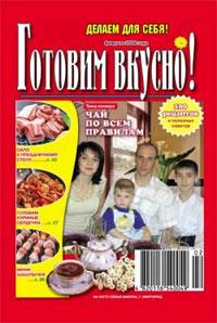 Журнал Готовим Вкусно