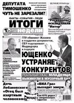 Газета   Итоги недели