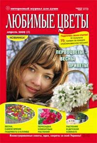 Журнал Любимые цветы
