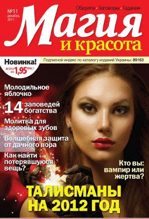 Журнал Магия и красота