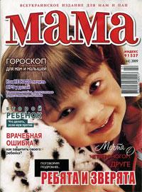 Журнал Мама