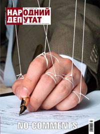 Журнал Народный депутат