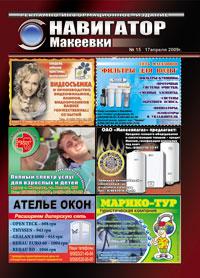 газета Навигатор Макеевки