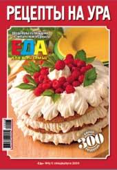 Журнал Рецепты на ура