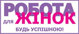 Журнал Робота для жінок
