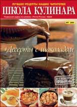 Журнал школа кулинара