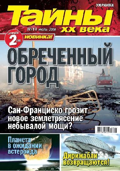 Журнал Тайны XX века