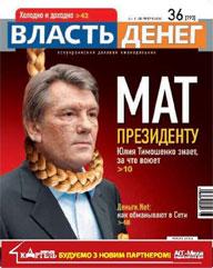 Журнал Власть Денег