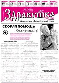 Газета Здравушка