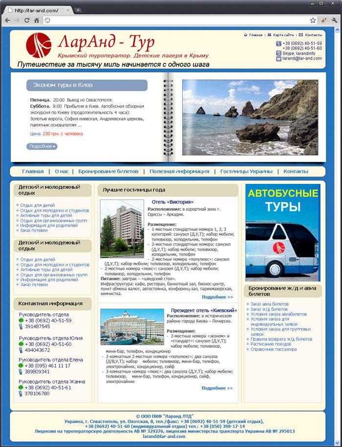 Туристическое агентство Ларанд-Тур