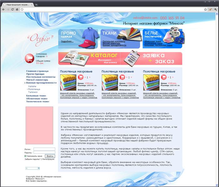 Интернет-магазин фабрики Мимоза