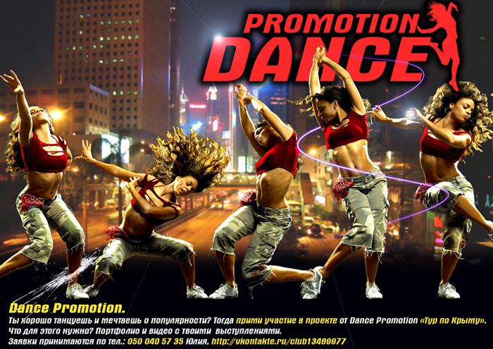 Promotion Dance. Разработка дизайн макета